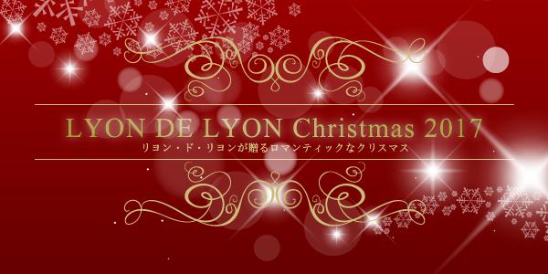Lyon de Lyon Christmas 2015